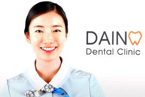 Клиника Даин