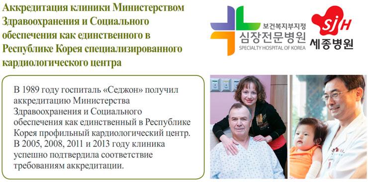 Аккредитация клиники