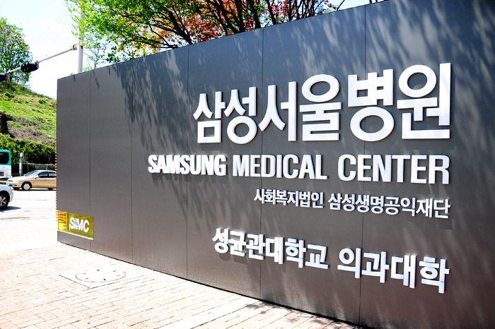 Вывеска медицинского центра Samsung